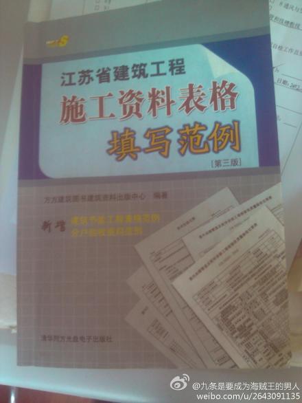 跪求江苏省建筑工程施工资料表格填写范例(如图)