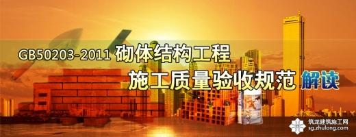 砌体结构验收规范解读资料下载-GB50003-2011砌体结构设计规范