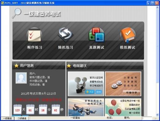 [原创]2012一、二级建造师题库练习辅助系统(已更新)