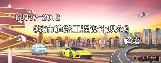 CJJ37-2012《城市道路工程设计规范》(超清晰)