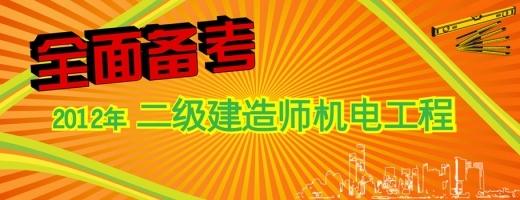 2012二级建造师机电工程考试题库更新