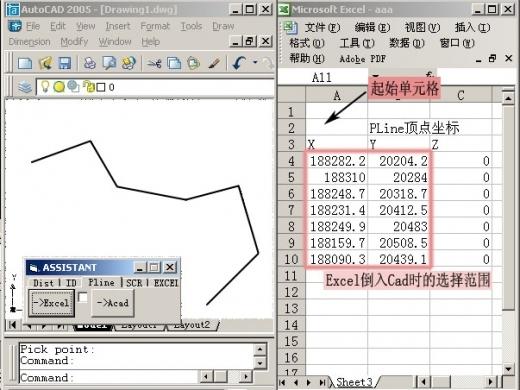 CadAssis--AutoCAD与Excel之间的数据交换 2012年7月