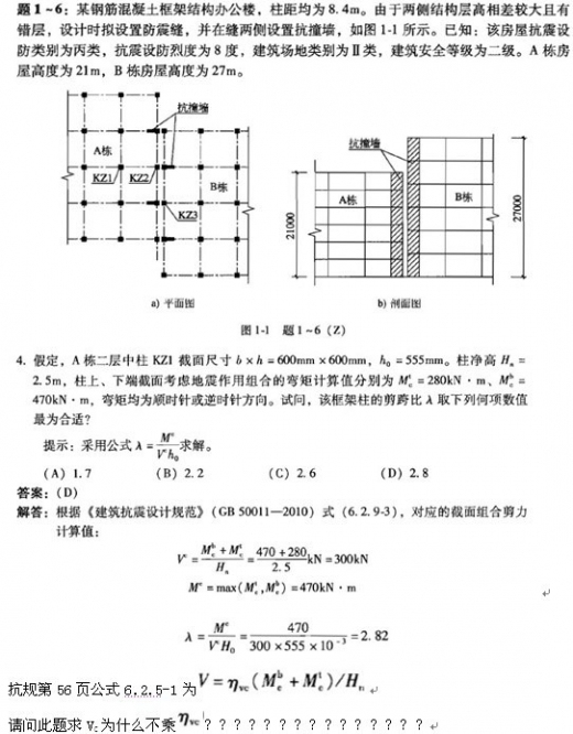 2011年二级结构考试第4题解答有误?