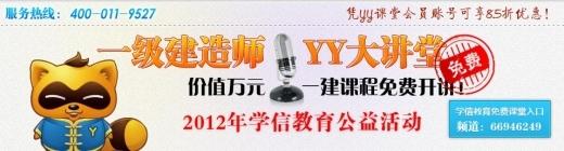 一级建造师YY网上免费公开课 最新课程安排