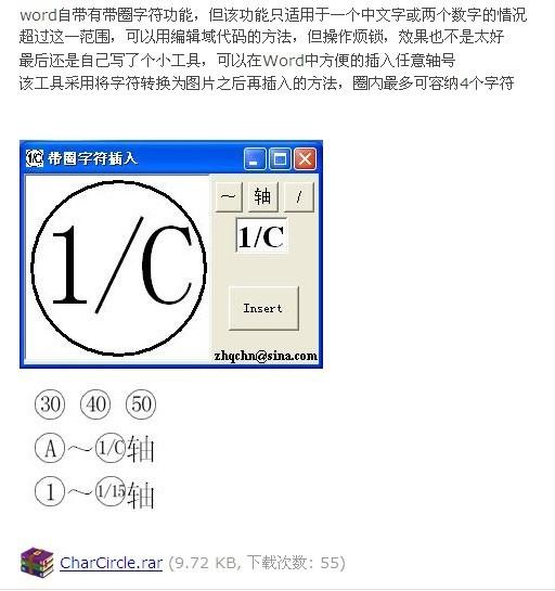 带圈字符.jpg