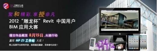 """""""雕龙杯""""Revit中国用户BIM应用大赛的参赛作品你提交了吗?"""