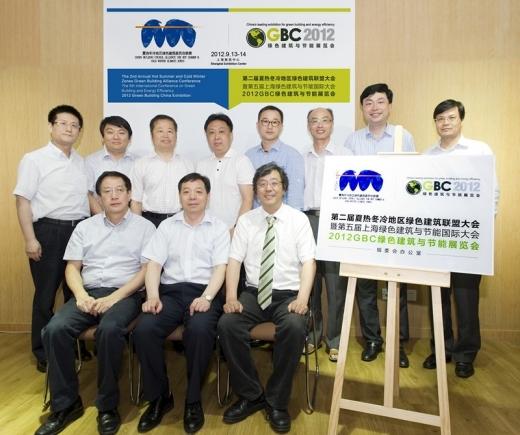 IND建筑事务所办公室资料下载-2012绿色建筑与节能展览会组委会办公室正式