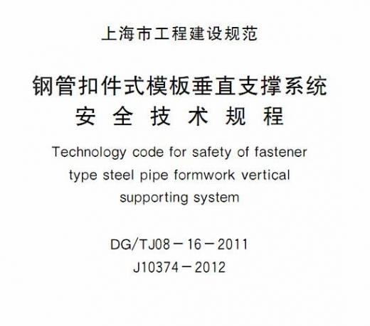 DGTJ08-16-2011 钢管扣件式模板垂直支撑系统安全技术规程