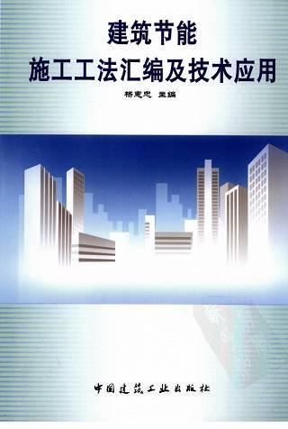建筑节能施工工法汇编及技术应用 2009年