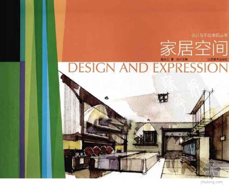 设计与手绘表现丛书:家居空间