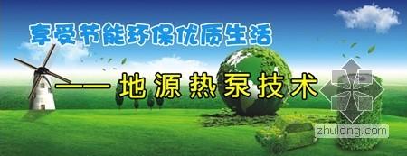 [技术专题]享受节能环保优质生活——地源热泵技术
