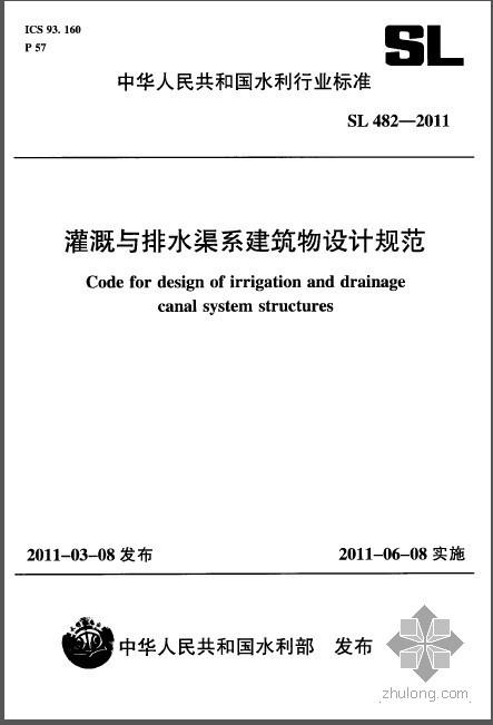 SL 482-2011 灌溉与排水渠系建筑物设计规范