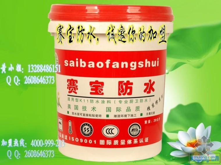 中国十大品牌防水材料赛宝防水材料教你学会卫生间装修防水防漏技巧