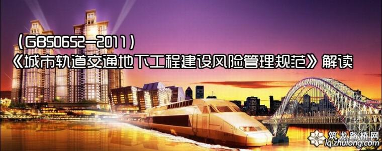 城市轨道交通建设项目管理规范