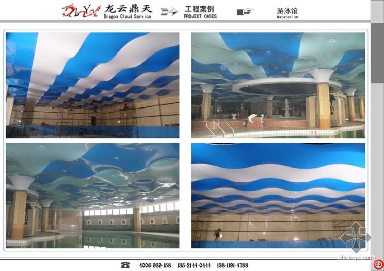 2012软膜天花洗浴中心专用软膜