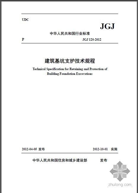 JGJ 120-2012 建筑基坑支护技术规程