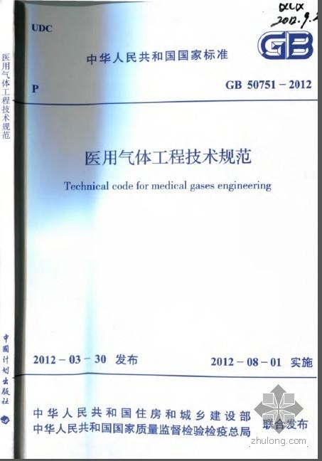 GB 50751-2012 医用气体工程技术规范