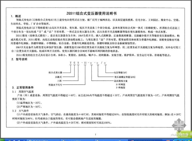 美式箱式变电站工程图集.rar ...