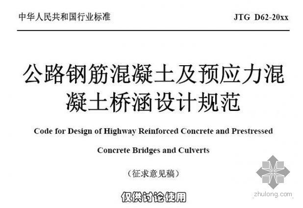 v型滤池设计规范资料下载-新版混凝土桥涵设计规范(讨论使用稿)