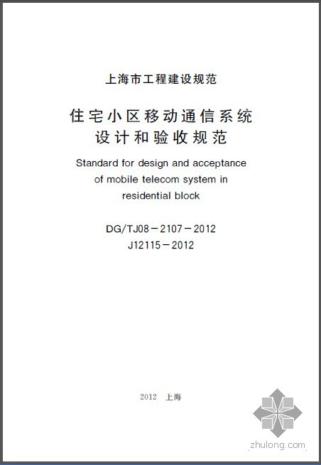 DGTJ08-2107-2012 住宅小区移动通信配套设施设计与验收规范