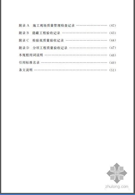 DGTJ08-2099-2012 脱硫石膏轻质砌块、条板应用技术规程