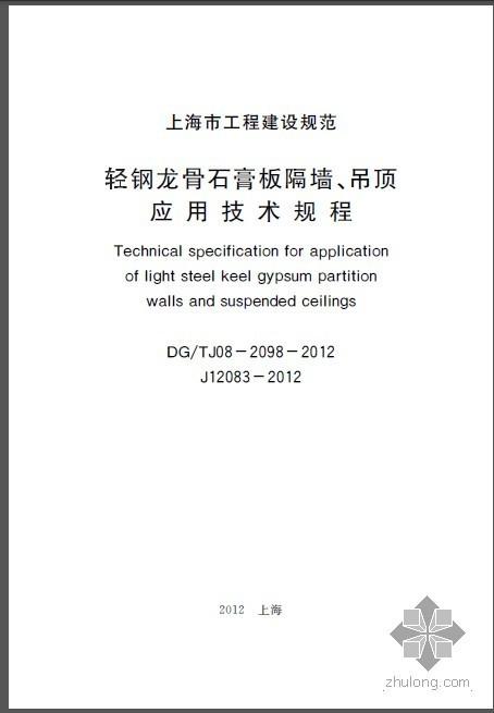 DGTJ08-2098-2012 轻钢龙骨石膏板隔墙、吊顶应用技术规程