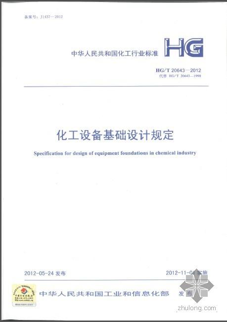 HGT 20643-2012 化工设备基础设计规定