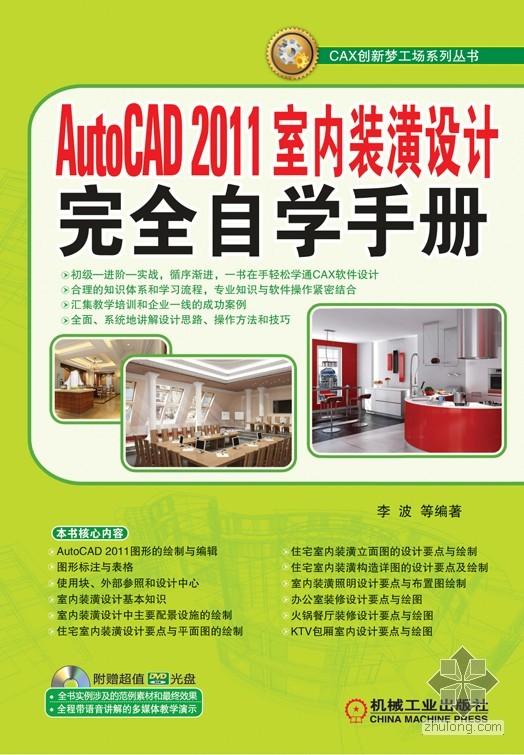 AutoCAD 2011室内装潢设计完全自学手册-畅销图书