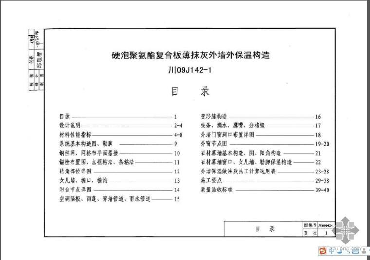 川09J142 硬泡聚氨酯复合板保温系统构造(DBJT20-65)