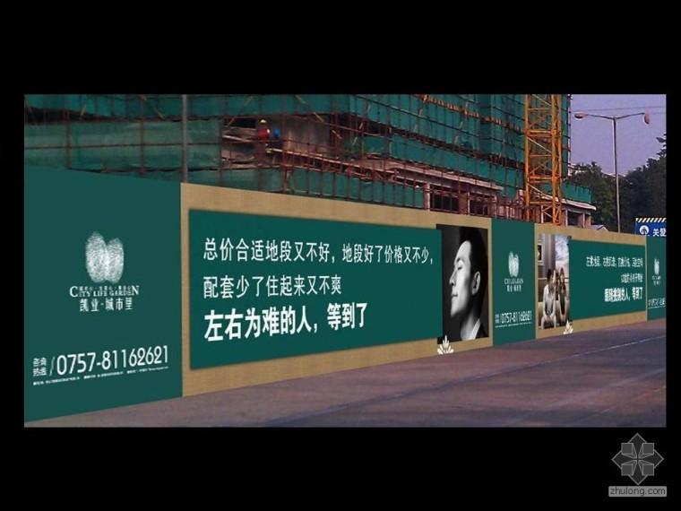vi平面设计资料下载-中国最值得信赖的地产广告公司,广州一线地产广告公司