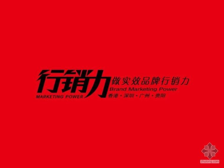 vi平面设计资料下载-中国十佳地产广告专家,广州最具综合实力的地产广告公司,性价比最高的地产全案广告推广服务商