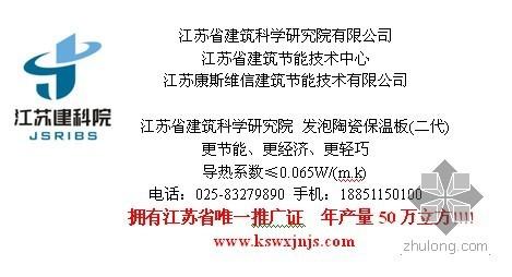 江苏省下发建筑外墙保温材料防火暂行规定