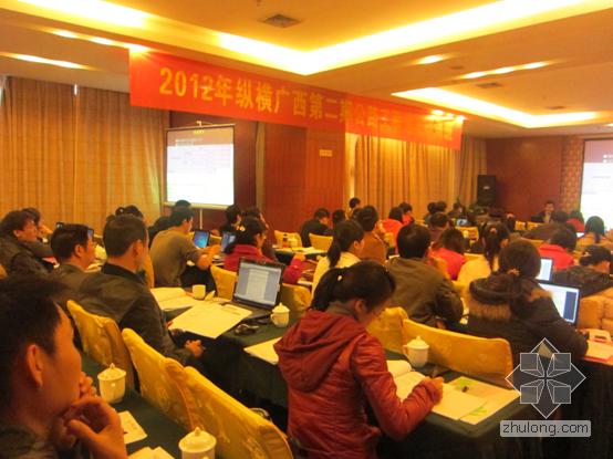 """热烈祝贺""""2012年第二期广西公路工程造价培训班""""圆满结束"""