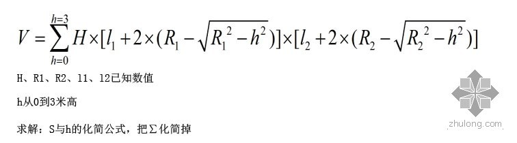 花瓶墩变截面位置的体积计算公式化简