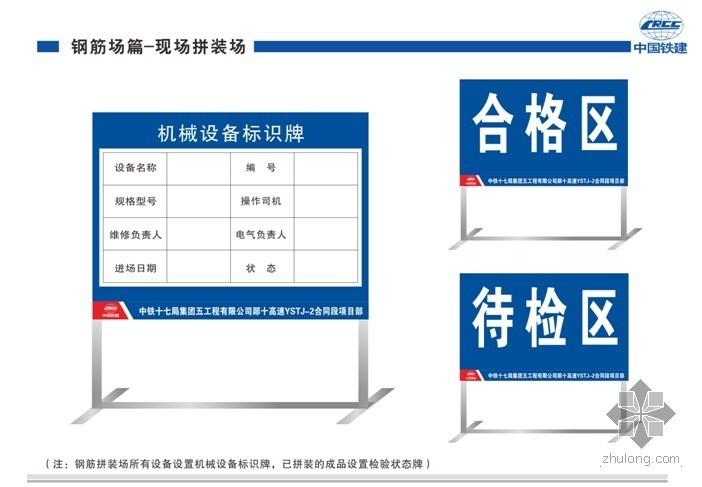 桥梁钢筋加工场标准化工地建设标示牌