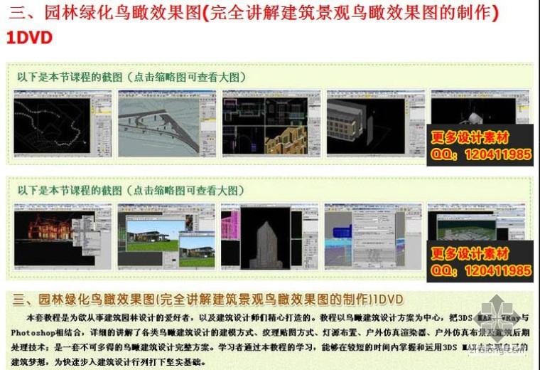 2012版园林景观设计视频教程大全!有此一套足矣!