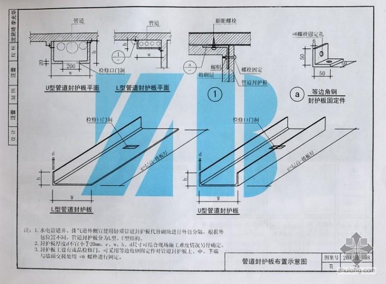 2011浙J58《住宅变压防火排气道》浙江省新图集