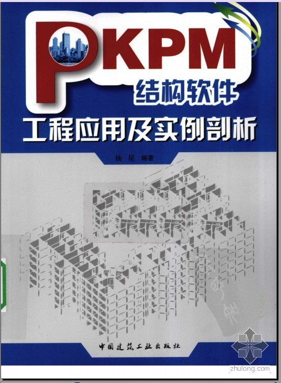 PKPM结构软件工程应用及实例剖析_杨星