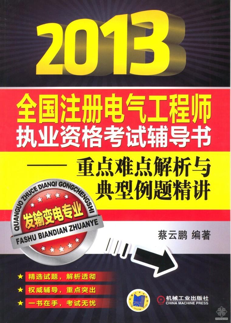 2013全国注册电气工程师执业资格考试辅导书——重点难点解析(发输变电专业)