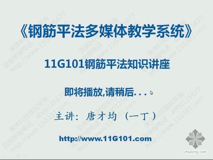 11G101平法知识讲座视频- 唐才均!!