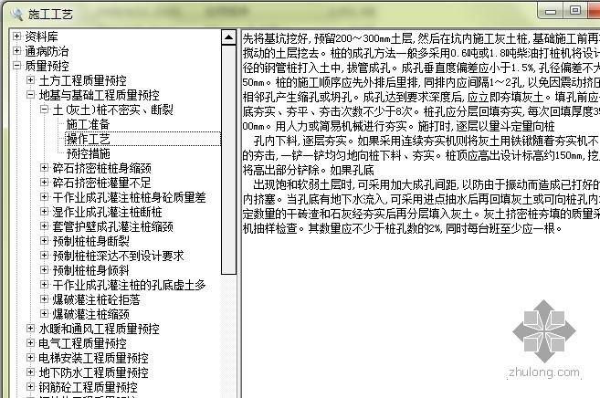 uasb工艺计算软件资料下载-施工工艺大全,资料软件版  免费下载