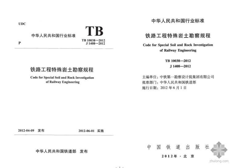 TB 10038-2012 铁路工程特殊岩土勘察规程