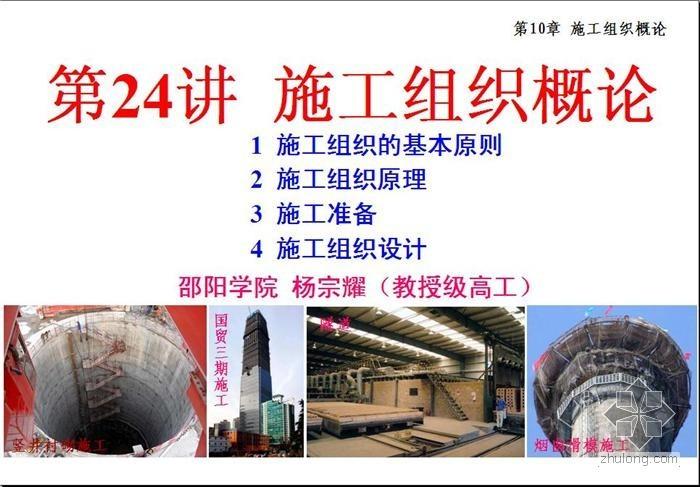 教授级高工-杨宗耀 精品建筑施工技术专家课件