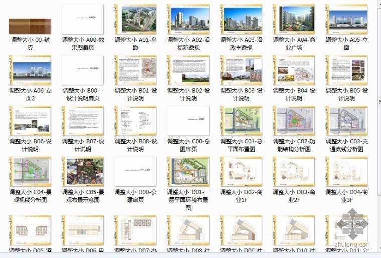 德福商业广场规划与建筑设计方案文本 经典方案设计和表现,欢迎