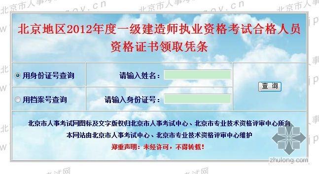 北京地区2012年度一建执业资格考试合格人员资格证书快要领了