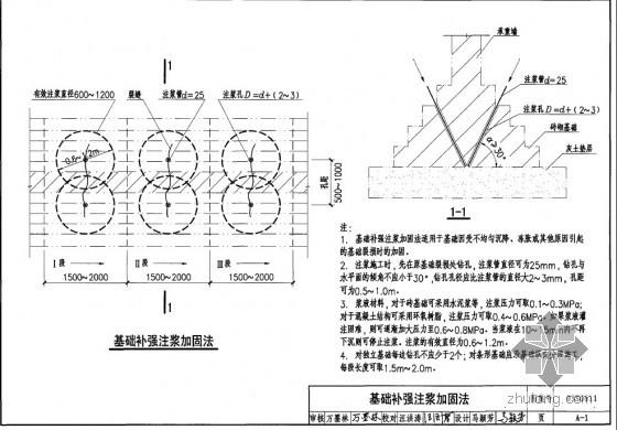 232101_03SG611砖混结构加固与修复图集.jpg