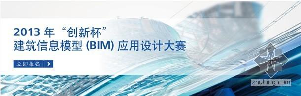 """2013""""创新杯""""BIM设计大赛火力全开(请版主手下留情)"""