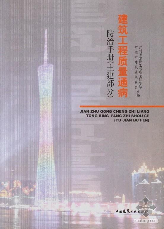 [精品图书]建筑工程质量通病防治手册(土建部分)2011年