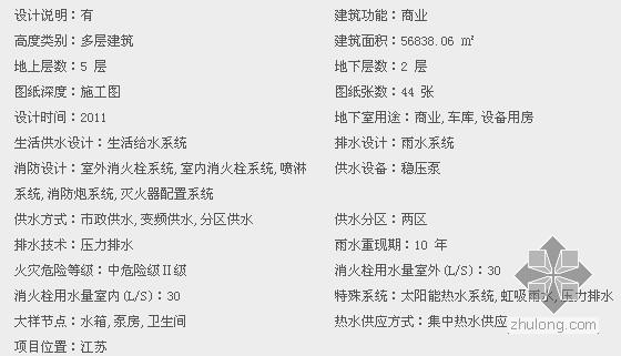 [南京]购物中心给排水施工图纸