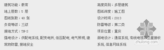 [星级图纸][重庆]某高校五栋学院楼全套电气施工图